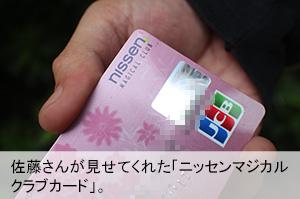 佐藤さんが見せてくれた「ニッセンマジカルクラブカード」
