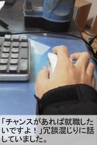 「チャンスがあれば就職したいですよ!」冗談混じりに話していた鈴木さん