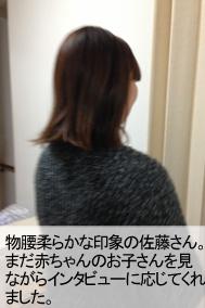まだ赤ちゃんのお子さんを見ながらインタビューに応じてくれた、物腰柔らかな印象の佐藤さん
