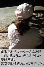 オペレーターさんと話しているような、きちんとした受け答えで、言葉遣いもきれいな鈴木さん