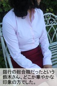 銀行の総合職だった、どこか華やかな印象の鈴木さん