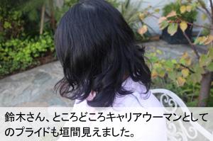ところどころキャリアウーマンとしてのプライドも垣間見える鈴木さん。