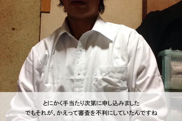 複数の借入れを「おまとめ」したいと思っているのに、なかなか審査に通らずに困っているという田中さん