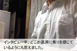 どこか返済に焦りを感じているようにも思えた田中さん
