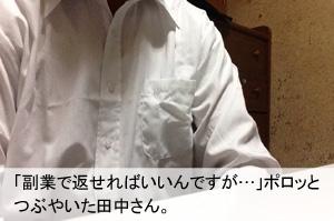 「副業で返せればいいんですが...」ポロッとつぶやいた田中さん