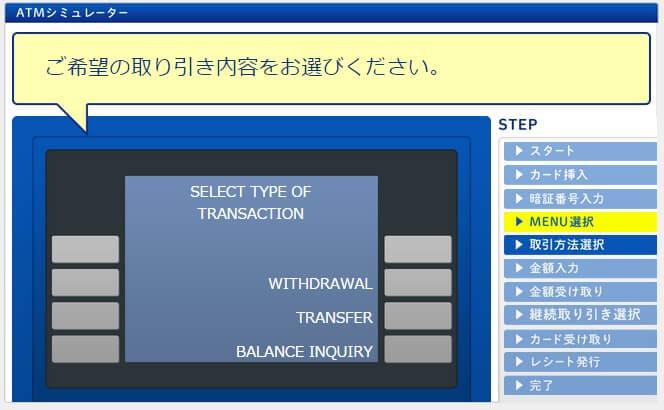 STEP3 取引内容の選択