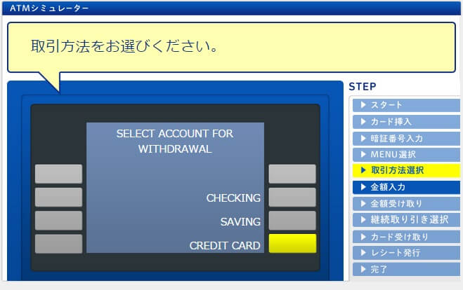 STEP4 取引方法の選択