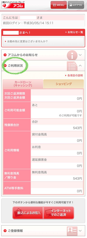 アコムホームページから次回の返済日・返済額の確認方法
