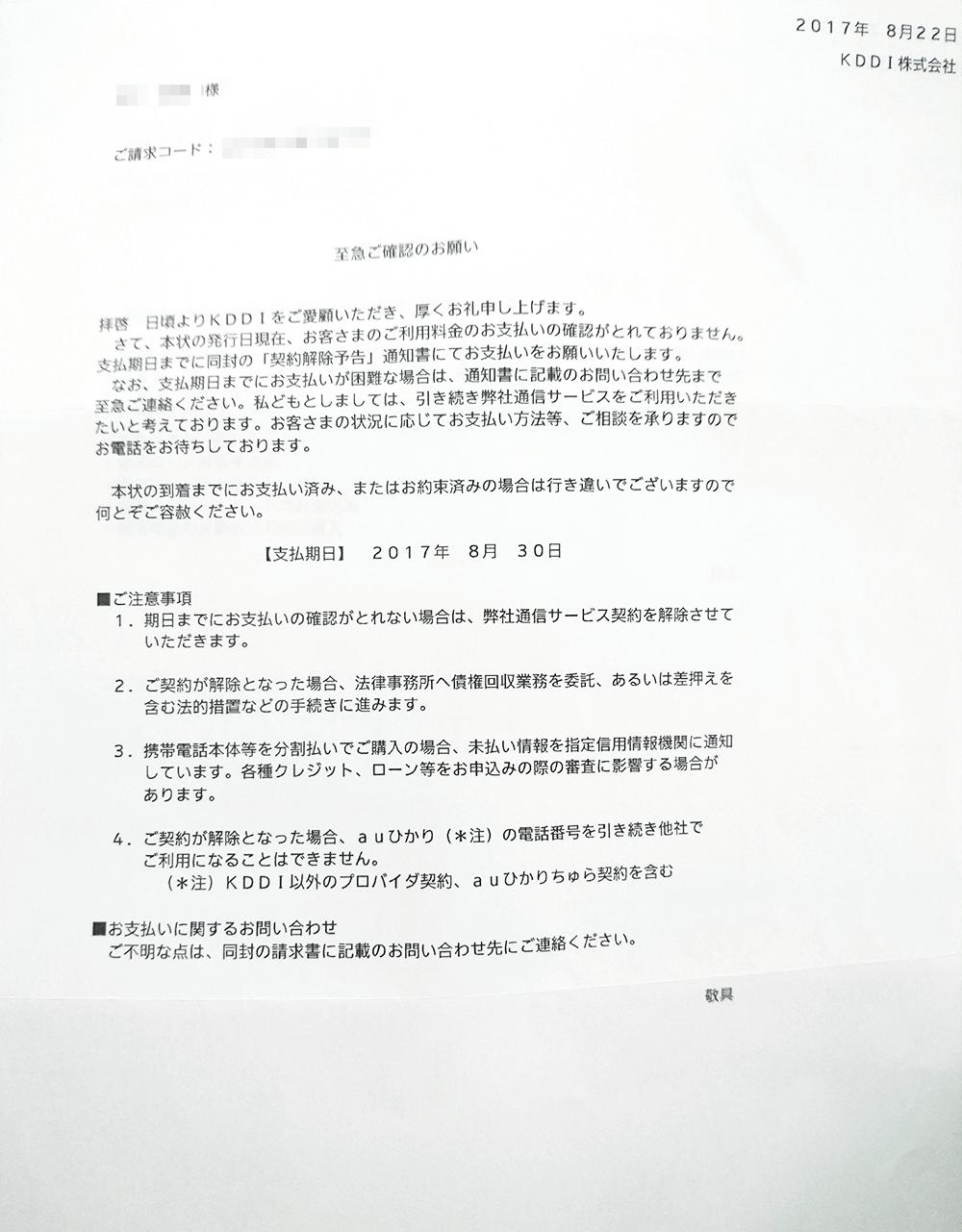 契約解除予告1