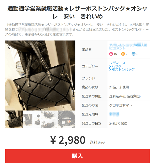 フリマアプリのメルカリの商品画面