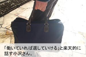 「働いていれば返していける」と楽天的に話す小沢さん。