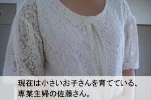 現在は小さいお子さんを育てている、専業主婦の佐藤さん