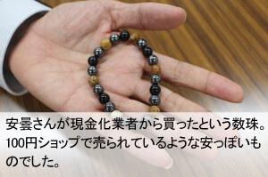 安曇さんが現金化業者から買ったという数珠。100円ショップで売られているような安っぽいものでした。