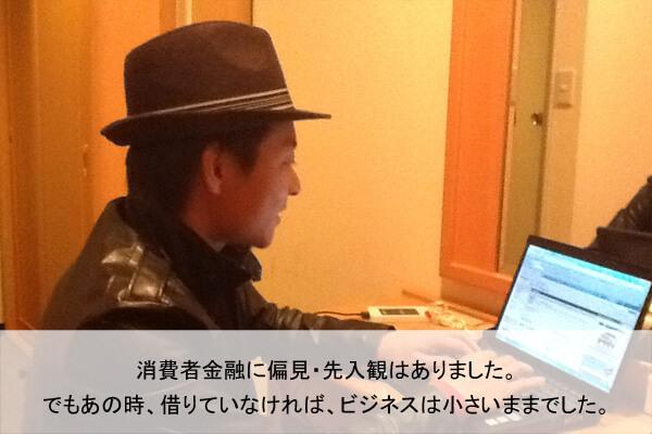 副業のために150万円借り入れした事を話してくれた斉藤さん