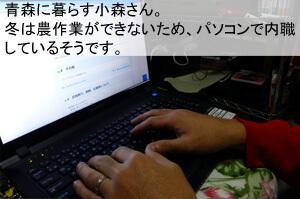 青森に暮らす小森さん。冬は農作業ができないため、パソコンで内職しているそうです