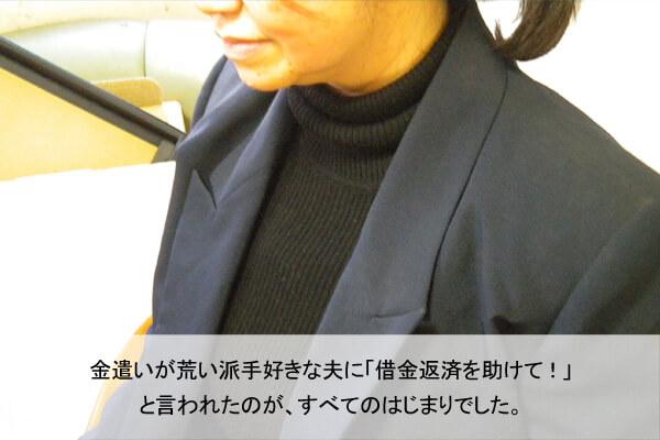夫の借金返済のために借入をして、ついには自宅まで手放すことになってしまった体験を語ってくれた福岡さん