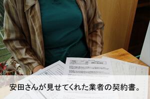 安田さんが見せてくれた業者との契約書