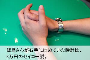 飯島さんが右手にはめていた時計は、3万円のセイコー製