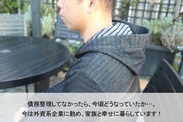 返済に苦しんだ末に、債務整理を決意した体験を語ってくれた斉藤さん