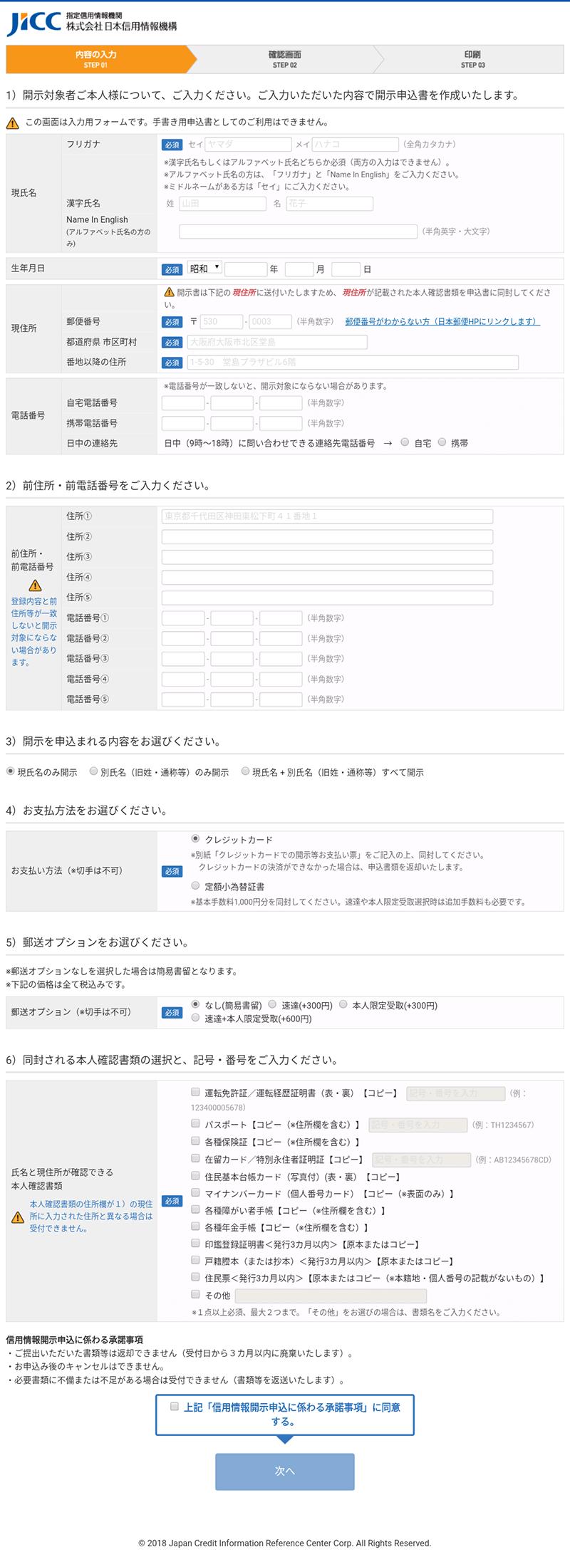 ホームページ上での開示請求方法-名前や住所など必要事項を入力