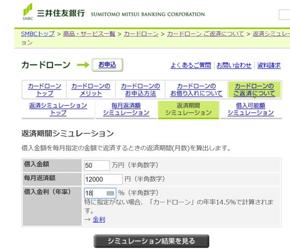 三井住友銀行カードローンの返済シミュレーション-入力
