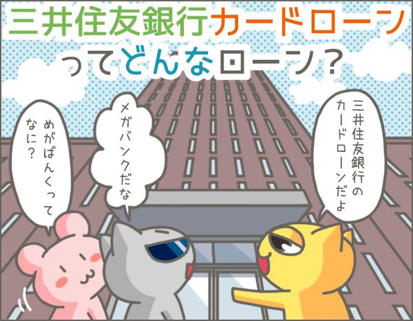 三井住友銀行カードローンってどんなローン?