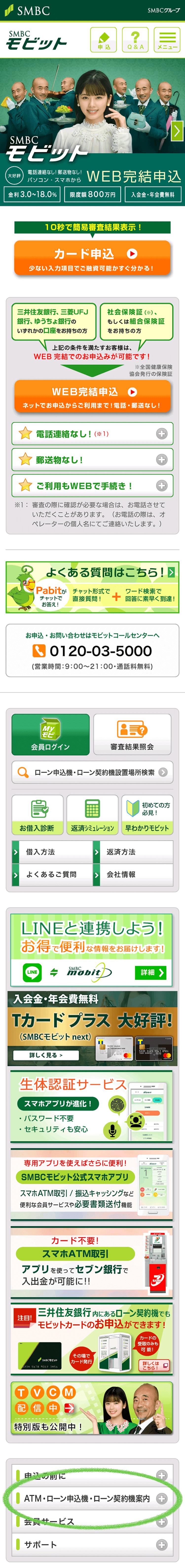 SMBCモビットのホームページ-『ATM・ローン申込機・ローン契約機案内』