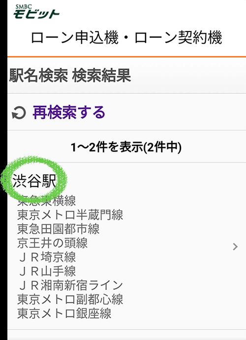 SMBCモビットのホームページ-『ローン申込機・ローン契約機』駅名検索-2