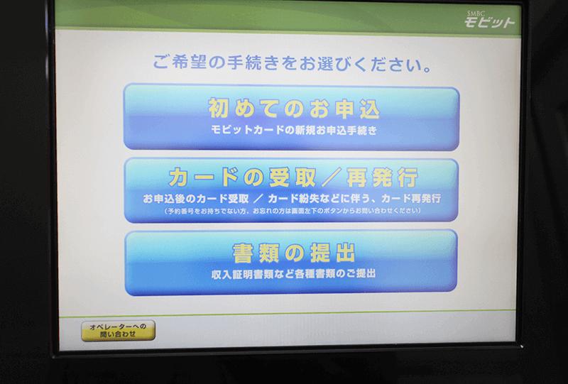 SMBCモビットのローン申込機-モニター