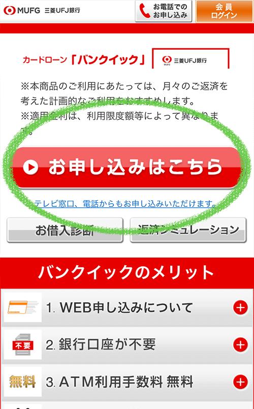 三菱UFJ銀行カードローン-ホームページから申込み