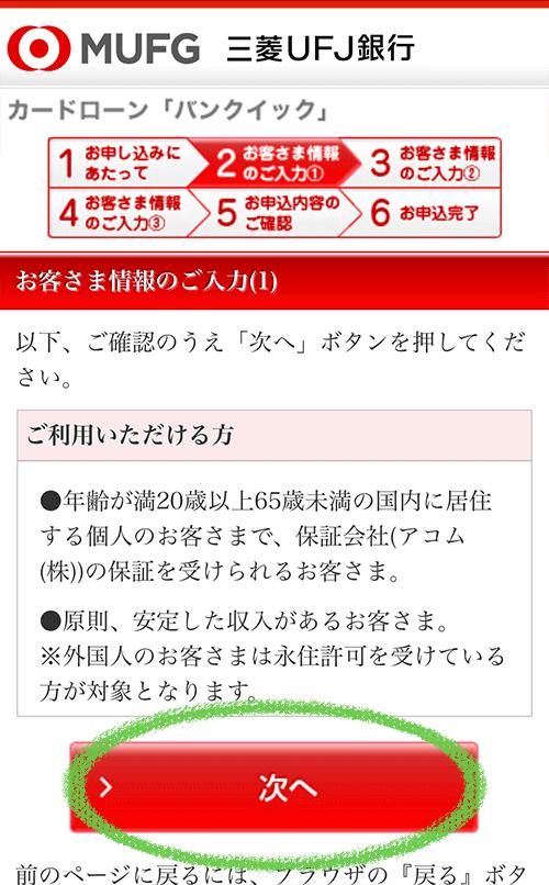 三菱UFJ銀行カードローン-利用資格確認