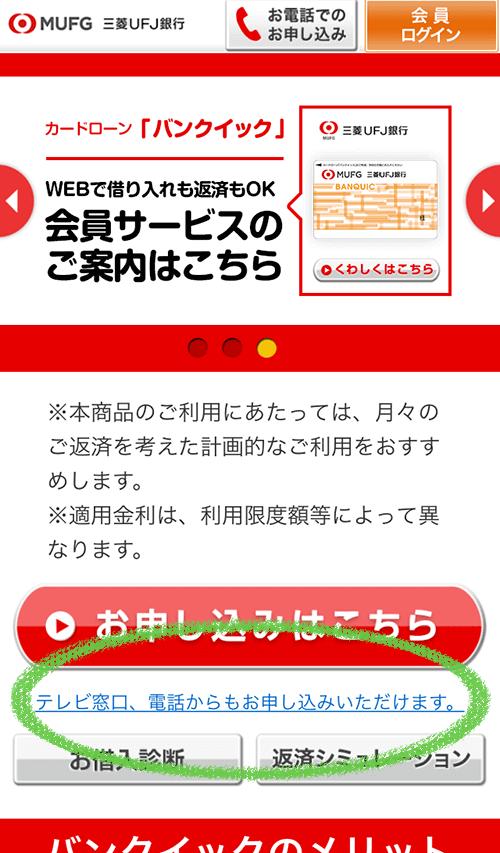三菱UFJ銀行カードローンテレビ窓口の検索