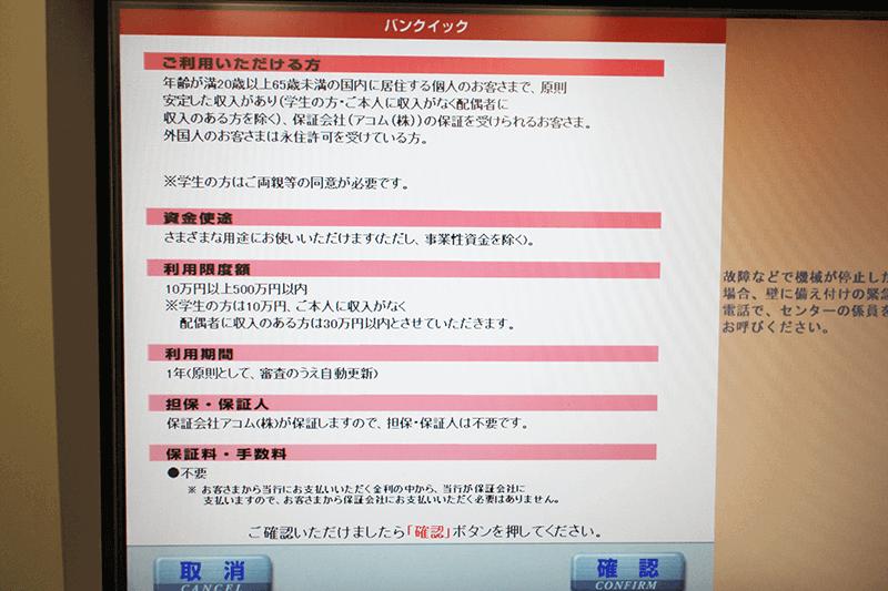 三菱UFJ銀行カードローン-規定1