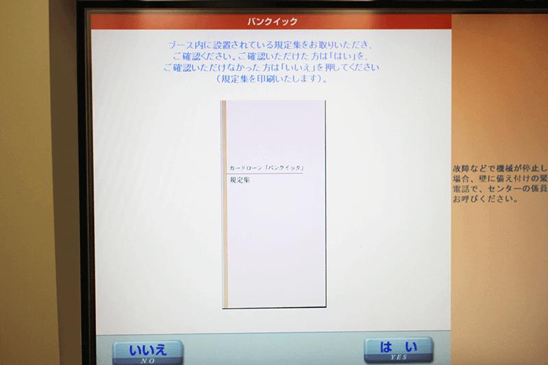 三菱UFJ銀行カードローン-規定4