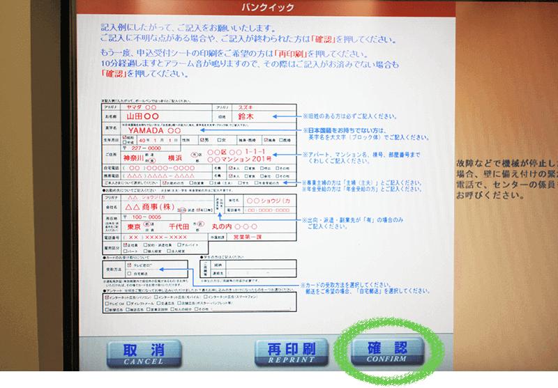 三菱UFJ銀行カードローン-申込手続き