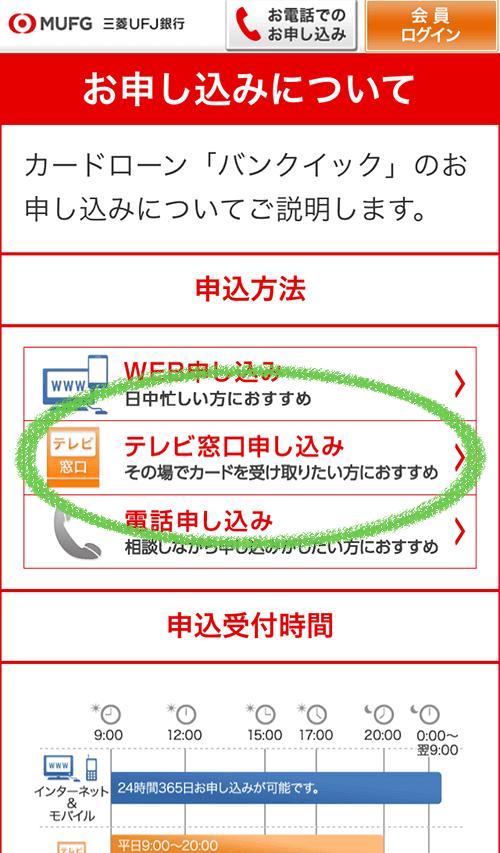 三菱UFJ銀行カードローンテレビ窓口の検索-2