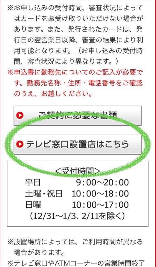 三菱UFJ銀行カードローンテレビ窓口の検索-3