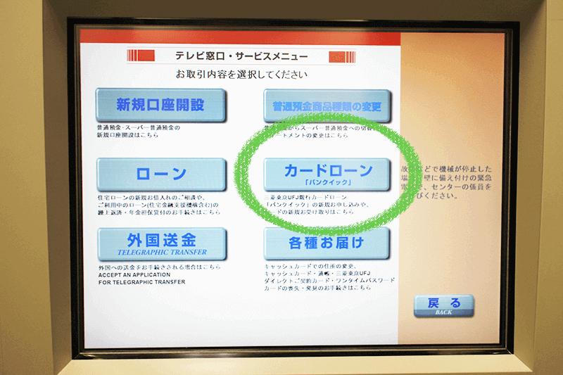 三菱UFJ銀行カードローンテレビ窓口-『カードローン』を選択