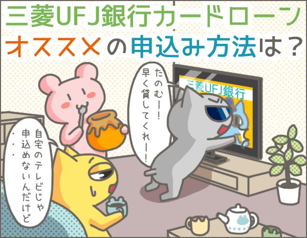三菱UFJ銀行カードローンのおススメの申し込み方法は?