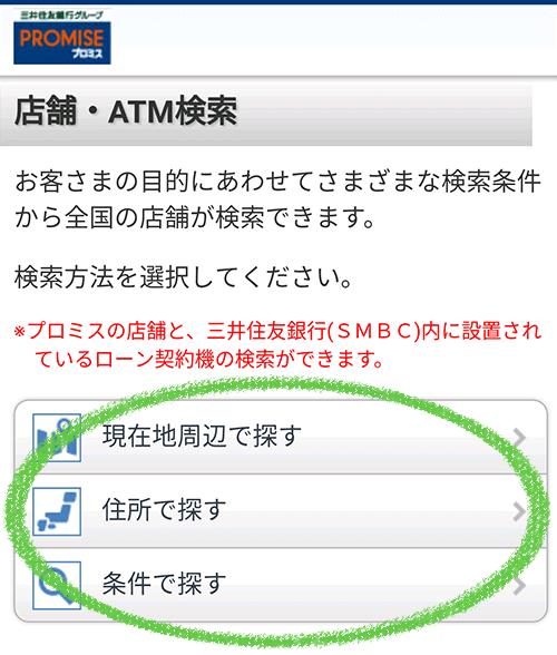 プロミスのホームページ現在地・住所・条件から検索