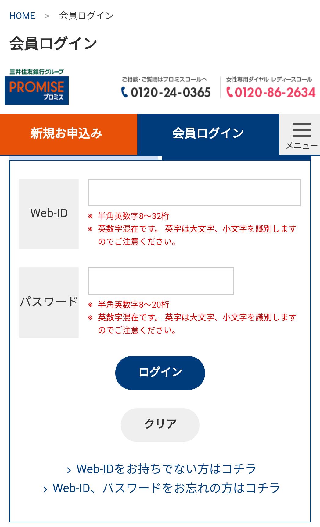 プロミス『Web-IDでログインのお客さま』