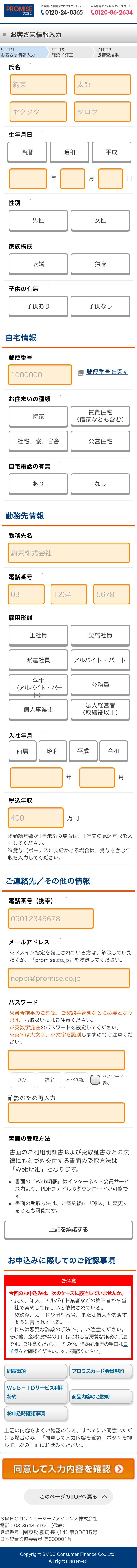 プロミスの公式ホームページ『カンタン入力』で申込む