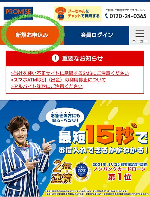 プロミスの公式ホームページ『新規お申込み』