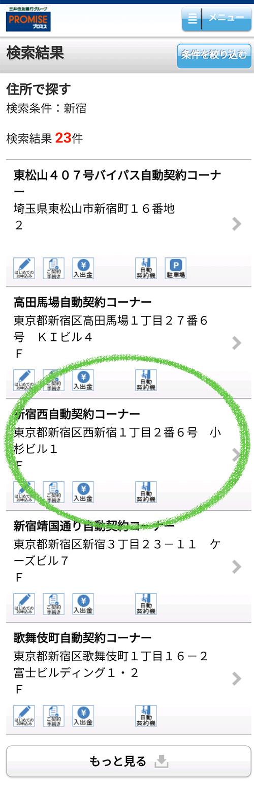 プロミスのホームページ『新宿西自動契約コーナー』