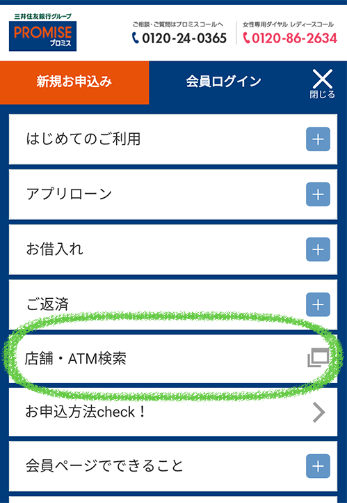 プロミスのホームページ 『店舗・ATM検索』