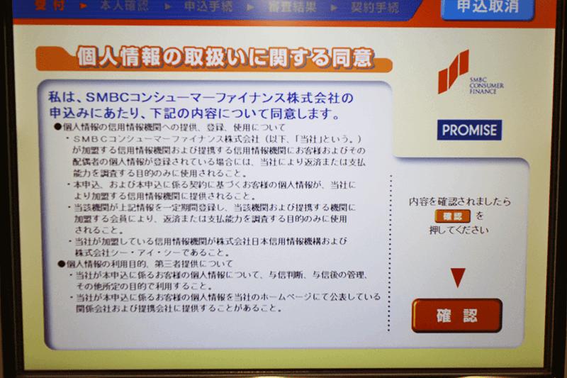 プロミス自動契約機個人情報同意