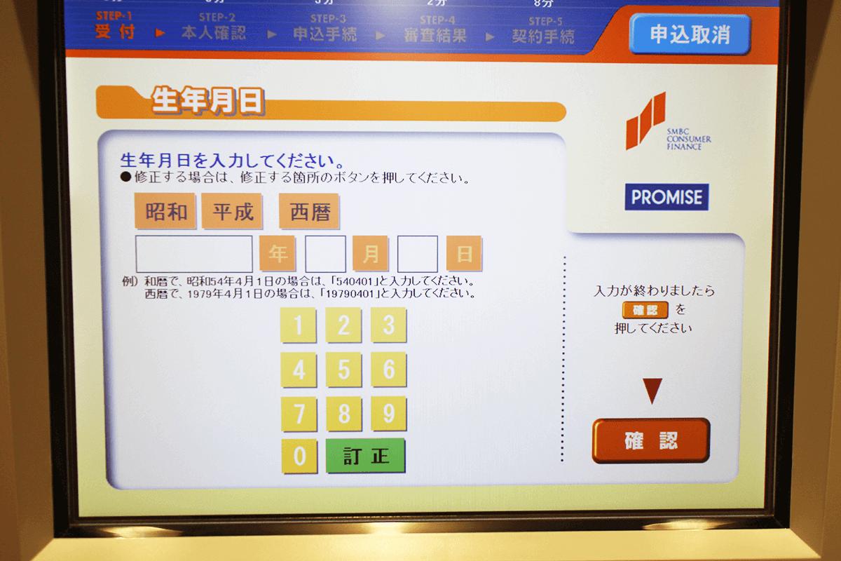 プロミス自動契約機個人情報入力