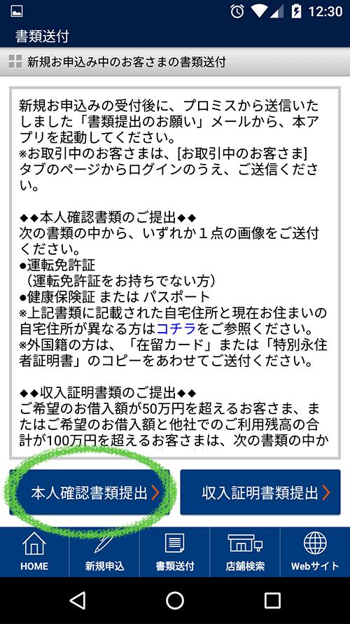 プロミスのアプリの『本人確認書類の提出』