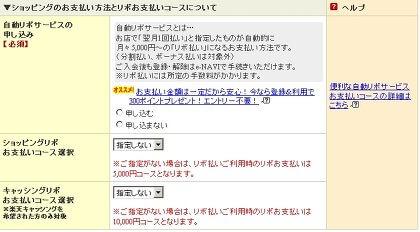 自動リボサービスのお申込み画面