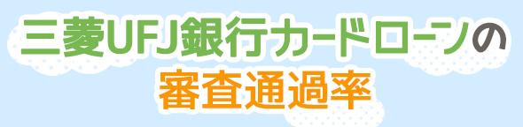 三菱UFJ銀行カードローンの審査通過率は?